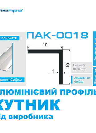 Алюмінієвий КУТНИК ПАК-0018 10*10 без покриття БП уголок 10х10