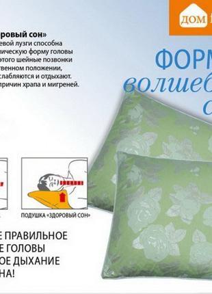 Подушка «Здоровый сон»