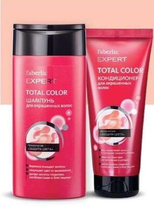 Шампунь и бальзам для окрашенных волос Total color