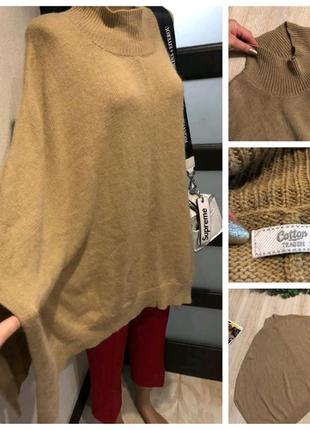 Мягусенький теплый джемпер свитер кофта свитшот пончо
