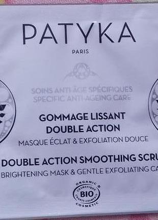 Новая французская очищающая маска для лица и выравнивающая тон...