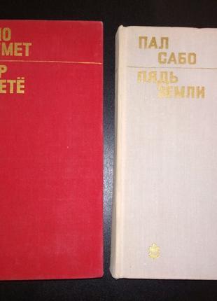 Пядь земли Пал Сабо Эстер Эгете Ласло Немет Библиотека Венгерской