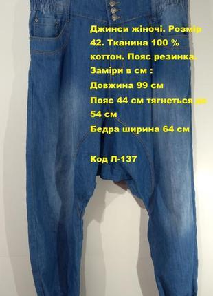 Джинсы женские размер 42