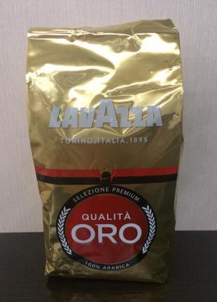 Lavazza Qualita ORO 1 кг в зёрнах и молотый