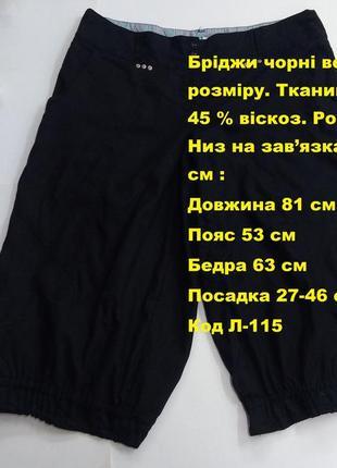 Бриджи черные большого размера размер 46 батал