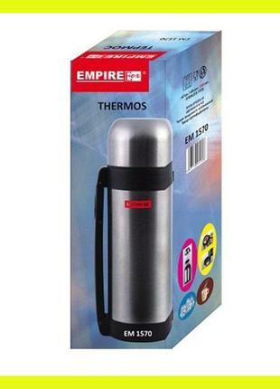 Термос Empire ЕМ 1569 металлический 1.2 л