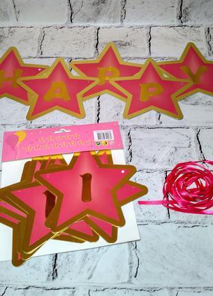Гирлянда-растяжка Звезды буквы Happy Birthday, розовая