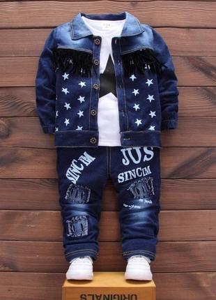 Трендовый джинсовый костюм-тройка мальчику