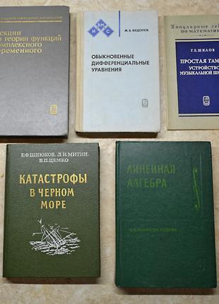 Учебная техническая литература