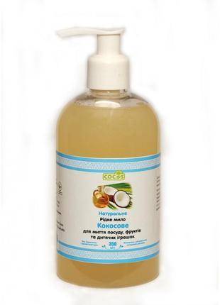 Натуральное жидкое мыло кокосовое для мытья фруктов, детских и...
