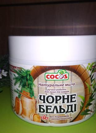 Травяное мыло для бани и хаммам черное бельди, 300 г