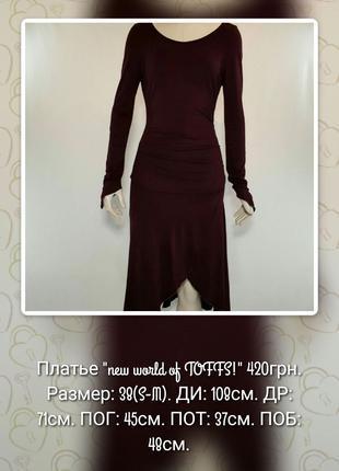 """Платье """"new world of TOFFS!"""" коричнево-бордовое трикотажное."""