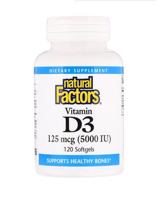 Витамин D3, 125 мкг (5000 МЕ), 120 мягких желатиновых капсул