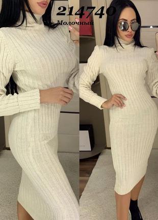 Платье теплое молочное + в подарок шапка