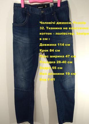 Джинсы мужские размер 32