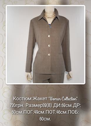 "Костюм ""Woman Collection by H&M"" брючный в клетку (Германия)."