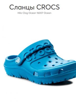 Сланцы crocs hilo clog ocean