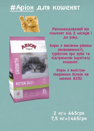 Arion корм для кошенят 2 кг