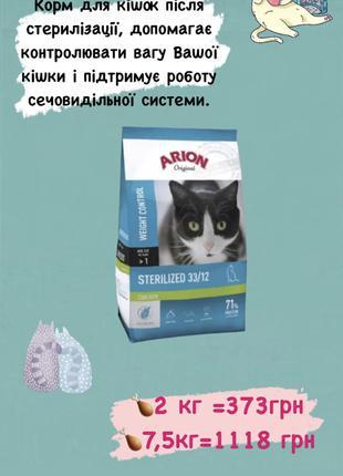 Arion original корм для котів після стерілізації 2 кг