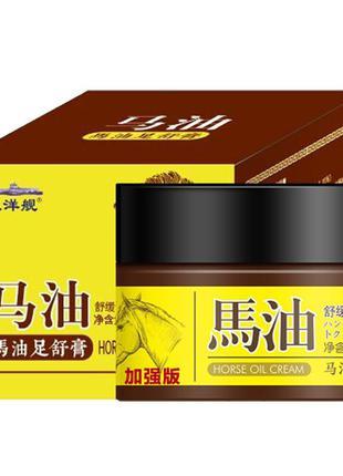 Крем для ног от трещин horse oil cream
