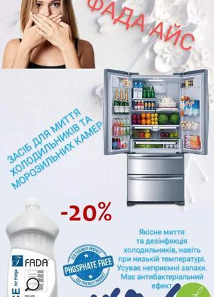 Миття холодильників та морозильних камер. Фада.