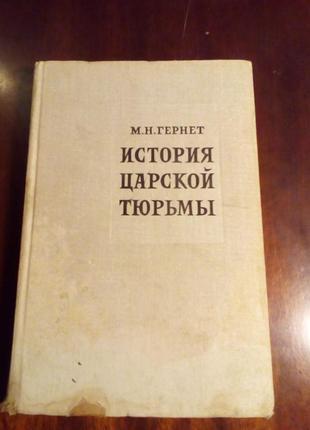 Гернет. История царской тюрьмы, 5 том