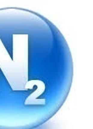 Обмен и заправка баллонов 40л., 10л. и т.д. азотом. N2