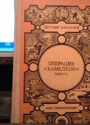 """Е. Коршунов """"Операция """"Хамелеон"""" (трилогия)."""