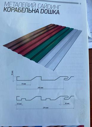 Фасадний металевий сайдинг