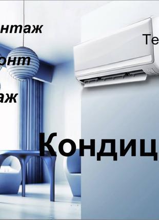 Кондиционеры и вентиляция