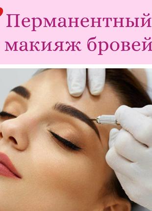 Акция! Перманентный макияж бровей - 490 грн вместо 1000 грн.