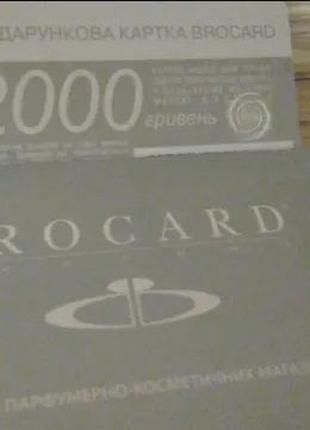 Подарочная карта Brocard на 2000 Грн за 1500 Грн