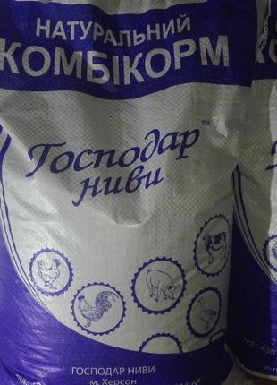 Комбикорм ТМ Господар Ниви Гуси Утки Цыплята старт Николаев и обл