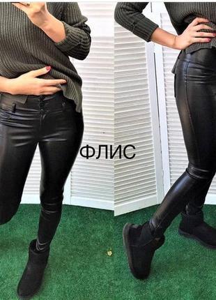 Шикарная модель! лосины - брюки норма и батал флис! утеплённые...
