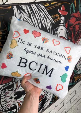 Подушка подарок на день влюбленных. для закоханих .