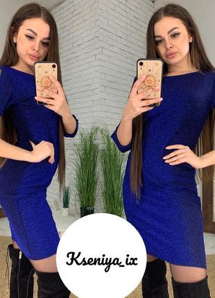 Платье блестящее синее