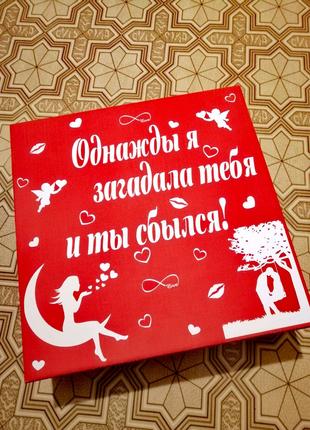 Подарочная коробка с Вашей надписью!