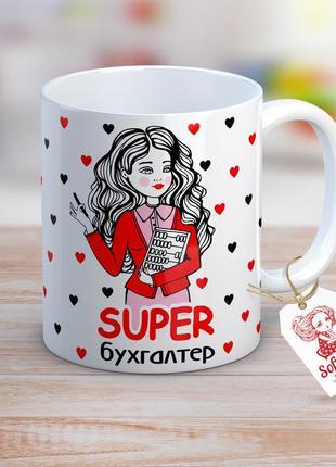 "Дизайнерская чашка ""Супер бухгалтер"""