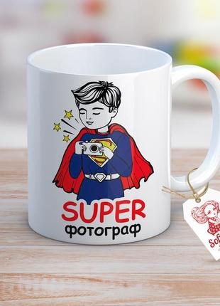 """Дизайнерская чашка - """"Супер фотограф"""""""