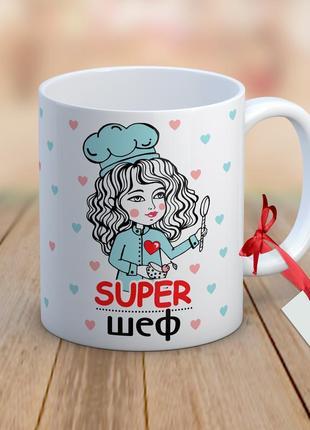 """Дизайнерская чашка """"Супер повар - шеф"""""""