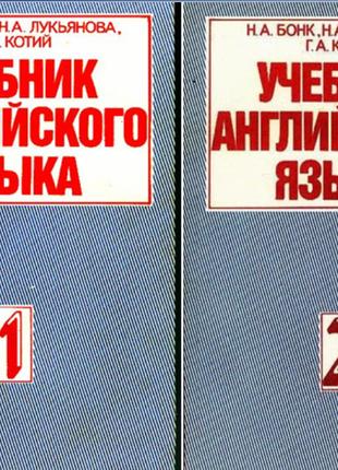 Н.А.Бонк-Учебник английского языка 2книги1992