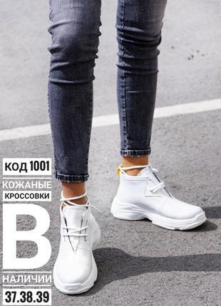 Кожаные белые женские кроссовки