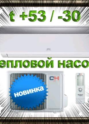 Кондиционер  Сooper&Hunter  инверторный до -30 С СЕРИЯ ICYIII