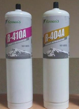 Фреон R134 (900 грамм), R410 ,R404, R407 (800 грамм)
