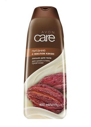 """Лосьон для тела с маслом какао avon care  """"питание"""" 400 ml"""