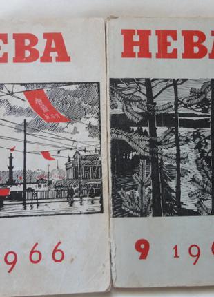 Журналы Нева №5 1966 года и №9 1963 года