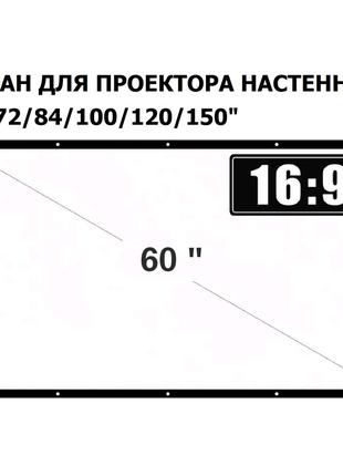 """Екран для проектору 60-150"""". Можливий інший розмір."""