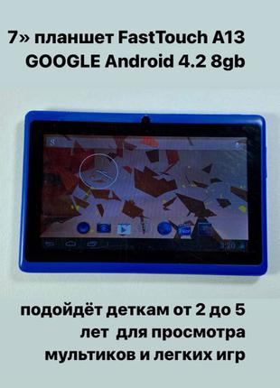 7» планшет FastTouch A13 GOOGLE Android 4.2 8gb