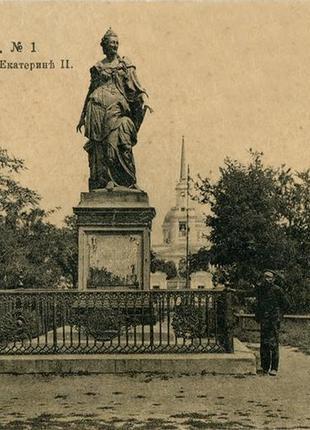 Редкая старинная коллекционная почтовая карточка, Екатеринослав №