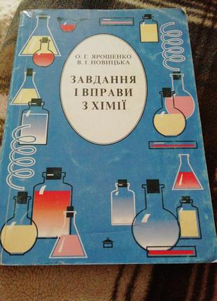 О. Г. Ярошенко, В. І. Новицька. Завдання і вправи з хімії